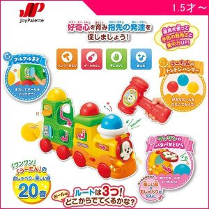 知育玩具 ボールをポン!ワンワンのおしゃべりトレイン ジョイパレット おもちゃ うーたん キッズ 電車 ハンマー ボール 誕生日 プレゼント ママ パパ|pinkybabys