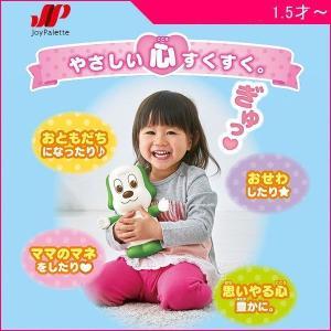 人形 いつもいっしょ!やわらかワンワン ジョイパレット 抱き人形 おもちゃ ワンワンとうーたん キッズ 誕生日 プレゼント ギフト クリスマス|pinkybabys
