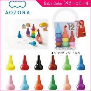 クレヨン 筆記用具 ベビーコロール Baby Color ベーシック・アソート12色 あおぞら AOZORA くれよん キッズ 子供 子ども 知育 お絵描き 誕生日 プレゼント|pinkybabys