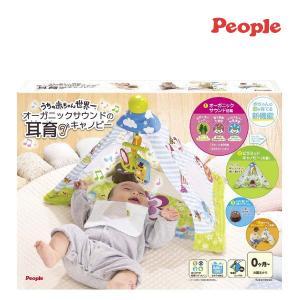 ベビージム うちの赤ちゃん世界一 オーガニックサウンドの耳育キャノピー プレイジム 耳育 ベビー 赤ちゃん ママ ギフト プレゼント 出産祝い pinkybabys