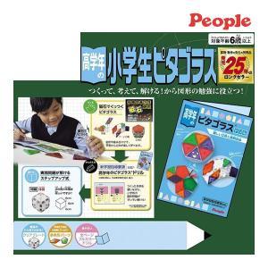 知育玩具 高学年の小学生ピタゴラス ピープル おもちゃ 積木 ブロック 図形 磁石 男の子 女の子 誕生日 ギフト プレゼント 入学 お祝い ママ 子育て 教育|pinkybabys