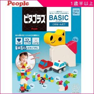 知育玩具 ピタゴラスBASICこれなーんだ? ピープル おもちゃ ベーシック ブロック 磁石 算数 キッズ 子供 誕生日 ギフト お祝い プレゼント 動物 pinkybabys