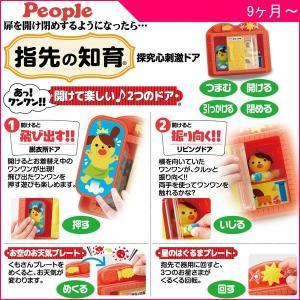 知育玩具 指先の知育 探究心刺激ドア ピープル おもちゃ 9ヶ月 ベビー キッズ マタニティ インスタ SNS 誕生日 出産 プレゼント ギフト|pinkybabys