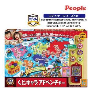 ボードゲーム くにキャラアドベンチャー ピープル おもちゃ 知育 キッズ 地図 地形 国名 家族 パーティ パパ ママ キャラクター 誕生日 プレゼント|pinkybabys