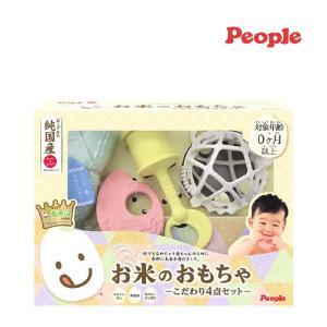ガラガラ 純国産お米のおもちゃ こだわり4点セット ピープル 歯がため タオル ボール おもちゃ 赤ちゃん ベビー 出産 お祝い ギフト プレゼント 孫|pinkybabys