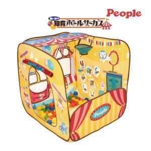 遊具 頭と体の知育ボールサーカス ピープル 知育玩具 おもちゃ 室内 ボールプール ボールテント キッズ 誕生日 プレゼント ギフト お祝い 誕生日 kids baby|pinkybabys
