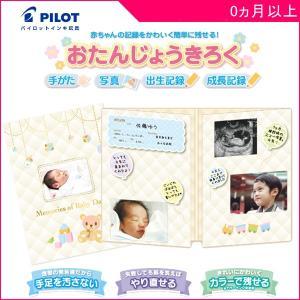 赤ちゃん手形 足形セット おたんじょうきろく 手がたでくらべるアニバーサリーアルバム パイロットインキ PILOT ベビー 出産 記念日 ギフト お祝い baby|pinkybabys