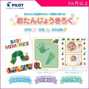 赤ちゃん手形 足形セット おたんじょうきろく はらぺこあおむし パイロットインキ PILOT ベビー 赤ちゃん 写真 アルバム 出産 お祝い ギフト ゆうパケット baby|pinkybabys