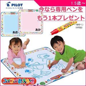子供用お絵かき スイスイおえかき 青 パイロットインキ PILOT おもちゃ toys ギフト gift 水でおえかき 汚れない らくがき 出産祝い 誕生日 安心 安全 知育玩具