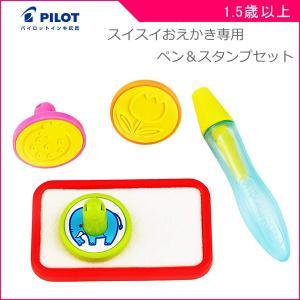 知育玩具 スイスイおえかき 専用ペン&スタンプセット パイロットインキ おもちゃ ぬりえ キッズ 子供 子ども 幼児 ギフト プレゼント 誕生日 kids baby|pinkybabys