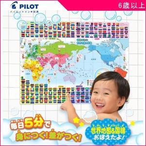 お風呂のおもちゃ こたえがでてくる!おふろでスタディ 世界地図&国旗 パイロットインキ おもちゃ 知育 バストイ 浴育 キッズ クリスマス ゆうパケット baby|pinkybabys
