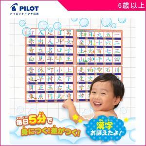 お風呂のおもちゃ こたえがでてくる!おふろでスタディ 一年生で学ぶ漢字 パイロットインキ PILOT バストイ 知育 浴育 キッズ ママ パパ 孫 誕生日 ゆうパケット|pinkybabys