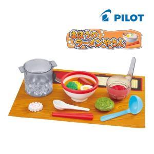 お風呂のおもちゃ かえちゃOh!! まほうのラーメンやさん パイロットインキ PILOT おもちゃ バストイ 室内 浴育 キッズ 誕生日 ギフト プレゼント 男の子 女の子 pinkybabys
