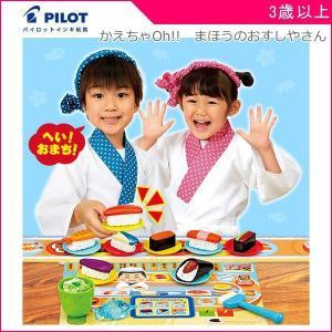 お風呂のおもちゃ かえちゃお まほうのおすしやさん パイロットインキ おもちゃ バストイ 魔法 子ども 子供 キッズ 誕生日 クリスマス プレゼント ギフト baby|pinkybabys