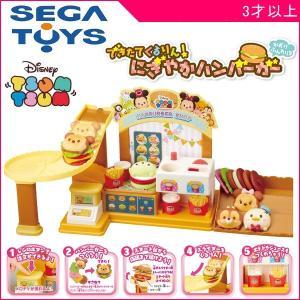 ままごと ディズニー ツムツム できたてくるりん!にぎやかハンバーガー セガトイズ キッズ ママ Disney 女の子 誕生日 ギフト お祝い プレゼント|pinkybabys