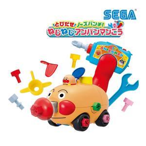 知育玩具 アンパンマン くみたてDIY とびだせノーズパンチ ねじねじアンパンマンごう セガトイズ おもちゃ 子供 キッズ 誕生日 プレゼント ギフト|pinkybabys