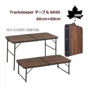 正規品 アウトドアテーブル 折りたたみ 60×60 Tracksleeper テーブル 6060 ロゴス logos トラックスリーパー アウトドア キャンプ BBQ ソロキャンプ|pinkybabys