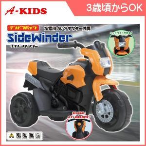 電動バイク サイドワインダー ミズニタ A-KIDS バッテリーカー 電動乗用 乗用玩具 おもちゃ のりもの 乗物 キッズ 誕生日 プレゼント ギフト お祝い|pinkybabys