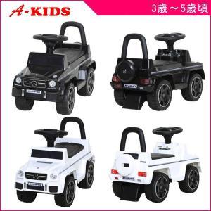 正規品 乗用玩具 乗用メルセデスベンツ G63 AMG おもちゃ 乗り物 プラ乗用 Mercedes Benz キッズ ミズタニ A-Kids 誕生日 ギフト 帰省 プレゼント kids baby|pinkybabys