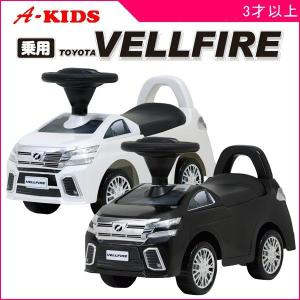 乗用玩具 乗用トヨタ ヴェルファイア ミズタニ A-KIDS ベルファイア 乗り物 足けり 車 大型 男の子 女の子 誕生日 ギフト プレゼント お祝い|pinkybabys