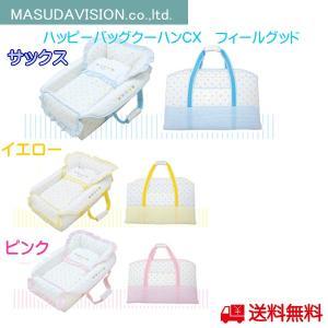 マスダビジョン ハッピーバッククーハン CX mv610 サックス クーファン おひるね おでかけ 布団つき バッグ|pinkybabys