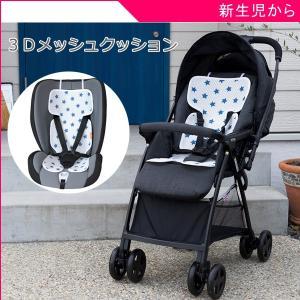 シートクッション 3Dメッシュクッション イマージ ベビーカー ストローラー ベビーバギー チャイルドシート 赤ちゃん 子供 シートマット インナー 暑さ対策 baby|pinkybabys