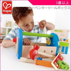 ままごと カーペンターツールボックス E3001A Hape ハペ おもちゃ 木製玩具 子供 キッズ kids 木のおもちゃ ごっこ遊び 誕生日 ギフト プレゼント クリスマス|pinkybabys