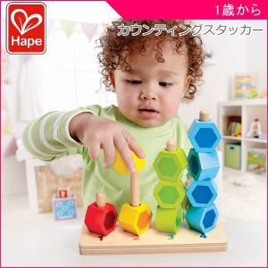 知育玩具 カウンティングスタッカー E0504A Hape ハペ おもちゃ 木製玩具 子供 キッズ kids 木のおもちゃ 指先の知育 誕生日 ギフト プレゼント クリスマス|pinkybabys