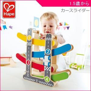 知育玩具 カースライダー E0438A Hape ハペ おもちゃ 木製玩具 子供 キッズ kids 木のおもちゃ 指先の知育 車のおもちゃ 誕生日 ギフト プレゼント クリスマス|pinkybabys