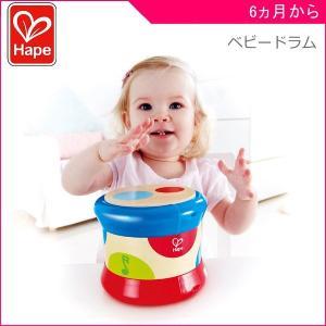 楽器のおもちゃ ベビードラム E0333A Hape ハペ おもちゃ 木製玩具 子供 キッズ kids 木のおもちゃ 知育玩具 音楽 リズム  誕生日 ギフト プレゼント クリスマス|pinkybabys