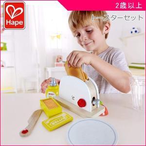 ままごと トースターセット E3148 Hape ハペ おもちゃ 木製玩具 子供 キッズ 女の子 kids 木のおもちゃ ごっこ遊び 誕生日 ギフト プレゼント お祝い クリスマス|pinkybabys