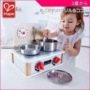 ままごと あこがれグリル&コンロ E3151A Hape ハペ おもちゃ 木製玩具 子供 キッズ kids 木のおもちゃ ごっこ遊び 誕生日 ギフト プレゼント クリスマス|pinkybabys