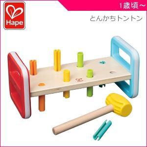 知育玩具 とんかちトントン E0506A Hape ハペ おもちゃ 木製玩具 子供 キッズ kids 木のおもちゃ 指先の知育 ブロック 誕生日 ギフト プレゼント クリスマス|pinkybabys