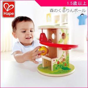 知育玩具 森のくるりんボール E0508A Hape ハペ おもちゃ 木製玩具 子供 キッズ kids 木のおもちゃ 指先の知育 ボール 誕生日 ギフト プレゼント クリスマス|pinkybabys