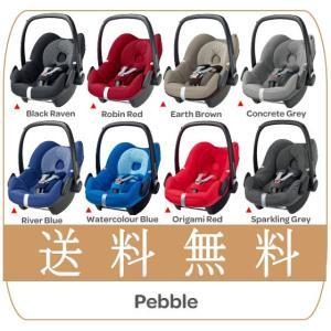 チャイルドシート マキシコシ ペブル MAXI-COSI Pebble GMPインターナショナル 新生児から ベビーシート 帰省 里帰り 一部地域送料無料|pinkybabys