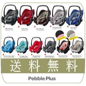 チャイルドシート マキシコシ ペブルプラス MAXI-COSI PebblePlus GMPインターナショナル 一部地域送料無料|pinkybabys