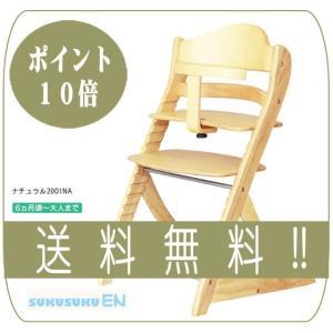 木製ハイチェア すくすくチェア EN ガード付 大和屋 yamatoya sukusuku スクスクチェア ベビーチェア 出産祝い 送料無料 ポイント10倍|pinkybabys