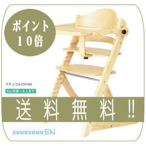 木製ハイチェア すくすくチェア EN テーブル&ガード付 大和屋 yamatoya sukusuku スクスクチェア ベビーチェア 子供用 出産祝い ギフト 送料無料 ポイント10倍|pinkybabys