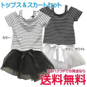 子供服 女 トップス&チュニックスカート 2点セット 子供服 かわいい 春夏 新製品 おしゃれ オフショルダー チュチュ スカート Tシャツ 送料無料|pinkybabys