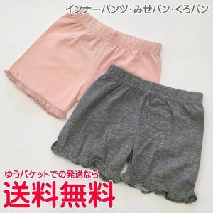 子供服 女 ショートパンツ インナーパンツ くろパン ホットパンツ スカート インナー かわいい おしゃれ 小学生 園児 100 110 120 130 送料無料|pinkybabys