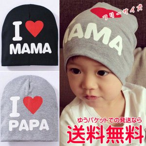ベビー服 男女兼用 ニット帽 アイラブパパ アイラブママ 頭囲38-44cm かわいい 韓国子供服 ベビー用 フリーサイズ 新生児から1歳頃 送料無料|pinkybabys