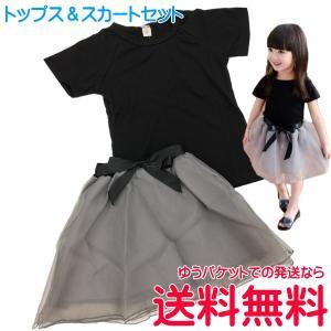 子供服 女 トップス&リボンチュニックスカート 2点セット 子供服 かわいい 春夏 新製品 おしゃれ ベーシック シンプル チュチュ スカート Tシャツ 送料無料|pinkybabys