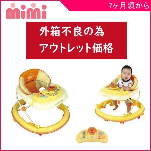 アウトレット 外箱不良 歩行器 それいけアンパンマン M&M いす イス テーブル ウォーカー 乗用 室内 折りたたみ おもちゃ 男の子 女の子 baby|pinkybabys