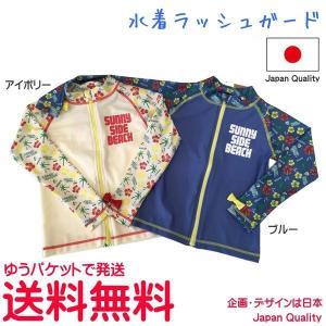 子供服 女 ラッシュガード  フロントジップ 長袖 UVカットかわいい 水着 日焼け スイミング 海水浴 潮干狩り 日本品質 90 100 110 120 130 送料無料|pinkybabys