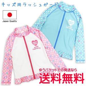 子供服 女 ラッシュガード フロントジップ 長袖 新作 UVカット 水着 日焼け スイミング 海水浴 潮干狩り 日本品質 女の子 90 100 110 120 130 送料無料|pinkybabys