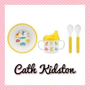 Cath Kidston キャスキッドソン ベビー アニマル 食器セット 黄色 男の子 女の子