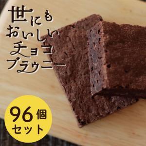 あす楽 送料無料 贈り物 チョコ チョコレート ギフト コンビニ ローソン 96個セット 世にもおいしいチョコブラウニー アンティーク マジカルチョコリング pion-net