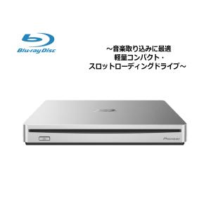 外付けBDドライブ Windows Mac対応 軽量コンパクトモデル ポータブル BDR-XS07J...