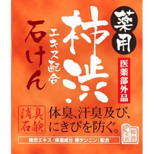 【新処方でリニューアル♪】マックス薬用柿渋石けん 100g...