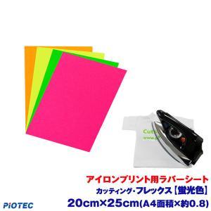 アイロンプリントシート カッティング・フレックス 25cm×20cm(A4面積×約0.8) 蛍光色 ...